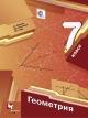 Геометрия 7 кл. Учебник